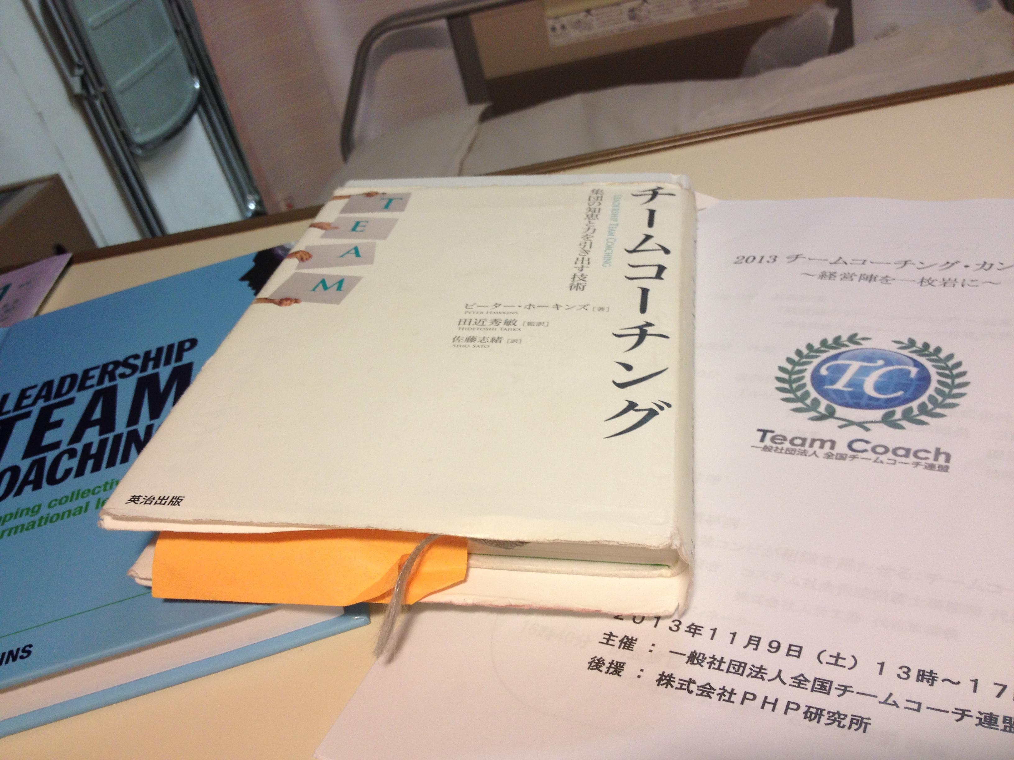 2013TCカンファ(ブログ用).JPG