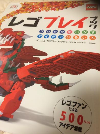 20141223_レゴブロック_lego_チームコーチング_半谷