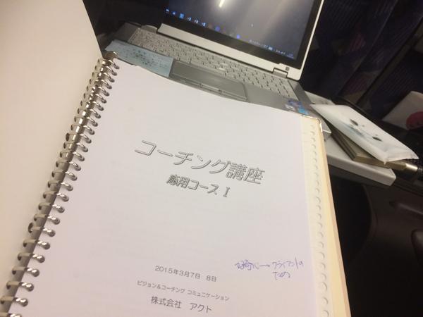 20150308_チームコーチング_コーチング講座応用_半谷知也