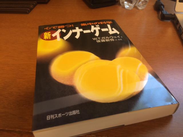 20150430_チームコーチング_インナーゲーム_半谷知也