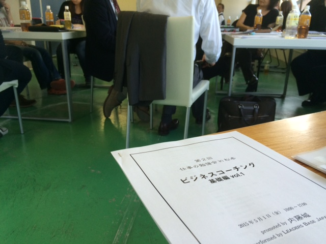 20150501_仕事の勉強会_テキスト_チームコーチング_半谷