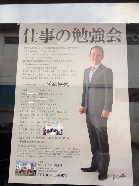 20150602_チームコーチング_仕事の勉強会_松本_リーダーシップ_半谷知也